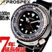 ポイント最大25倍! セイコー プロスペックス ダイバーズウォッチ SBDX014 自動巻き 腕時計 メンズ
