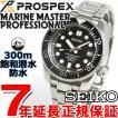 本日ポイント最大25倍! セイコー プロスペックス ダイバーズウォッチ SBDX017 自動巻き 腕時計 メンズ