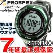 アルピニスト セイコー プロスペックス ソーラー 腕時計 SBEB005