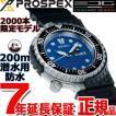 本日ポイント最大21倍! セイコー プロスペックス ダイバースキューバ 限定モデル 腕時計 メンズ SBEE001