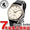グランドセイコー GRAND SEIKO SBGF029