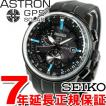セイコー アストロン SBXA033 SEIKO