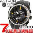 アストロン セイコー SEIKO ASTRON SBXA035
