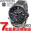アストロン セイコー SEIKO ASTRON SBXB013