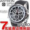 アストロン セイコー SEIKO ASTRON SBXB015