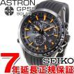 アストロン セイコー SEIKO ASTRON SBXB017