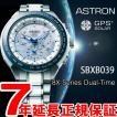 ポイント最大21倍! アストロン セイコー 限定モデル SEIKO ASTRON SBXB039