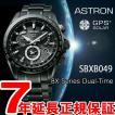 ポイント最大21倍! アストロン セイコー SEIKO ASTRON SBXB049