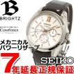 ポイント最大21倍! セイコー ブライツ 腕時計 メンズ 自動巻き メカニカル SDGC025 SEIKO