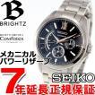 25日はポイント最大25倍! セイコー ブライツ 腕時計 メンズ 自動巻き メカニカル SDGC029 SEIKO