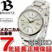 セイコー ブライツ 腕時計 メンズ 自動巻き メカニカル SDGM001 SEIKO