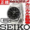 セイコー5 SEIKO5 逆輸入 腕時計 自動巻き セイコーファイブ SNK567J1(SNK567JC)