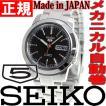 セイコー5 SEIKO5 逆輸入 腕時計 自動巻き セイコーファイブ SNKE53J1(SNKE53JC)
