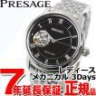 ポイント最大21倍! セイコー プレザージュ 腕時計 レディース 自動巻き メカニカル SRRY017 SEIKO