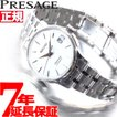 セイコー プレザージュ カクテル 自動巻き メカニカル STAR BAR 限定モデル 腕時計 SRRY033 SEIKO