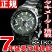 本日ポイント最大48倍!23時59分まで! セイコー SEIKO 逆輸入 腕時計 クロノグラフ SSB027P1(SSB027PC)
