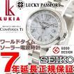 本日ポイント最大25倍! ルキア セイコー 電波 ソーラー 腕時計 レディース SSQV001 SEIKO