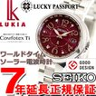 本日ポイント最大38倍!23時59分まで! ルキア セイコー 電波 ソーラー 腕時計 レディース SSQV003 SEIKO