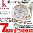 本日ポイント最大25倍! ルキア セイコー 電波 ソーラー 腕時計 レディース SSQV004 SEIKO