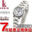 ルキア セイコー 電波 ソーラー 腕時計 レディース SSQW013 SEIKO