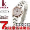 本日ポイント最大25倍! ルキア セイコー 電波 ソーラー 腕時計 レディース SSQW016 SEIKO