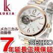 ルキア セイコー 腕時計 レディース 自動巻き メカニカル SSVM004 SEIKO