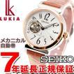 ルキア セイコー 腕時計 レディース 自動巻き メカニカル SSVM008 SEIKO