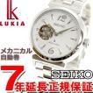 ポイント最大43倍!28日11時59分まで! ルキア セイコー 腕時計 レディース 自動巻き SSVM009 SEIKO