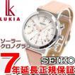 セイコー ルキア ソーラー 腕時計 SSVS007