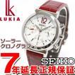 本日ポイント最大34倍!29日23時59分まで! ルキア セイコー ソーラー 腕時計 レディース SSVS017 SEIKO