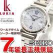 本日ポイント最大25倍! ルキア セイコー 電波 ソーラー 腕時計 レディース SSVV001 SEIKO