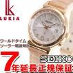 本日ポイント最大38倍!23時59分まで! ルキア セイコー 電波 ソーラー 腕時計 レディース SSVV004 SEIKO