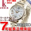 25日はポイント最大25倍! ルキア セイコー 限定モデル 電波ソーラー 腕時計 レディース SSVV026 SEIKO