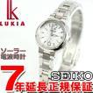 ルキア セイコー SEIKO SSVW015