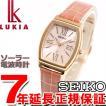 ポイント最大21倍! ルキア セイコー 電波ソーラー 腕時計 レディース SSVW032 SEIKO