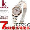 ルキア セイコー 電波 ソーラー 腕時計 レディース SSVW054 SEIKO