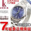 本日ポイント最大44倍!28日23:59まで! ルキア セイコー 限定モデル 電波ソーラー 腕時計 レディース ペアウォッチ SSVW079 SEIKO