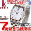 ポイント最大21倍! ルキア セイコー 綾瀬はるか 限定モデル ルキアヤセ 電波ソーラー 腕時計 レディース SSVW088
