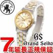 明日「5のつく日」はポイント最大29倍! グランドセイコー GRAND SEIKO 腕時計 レディース STGF022