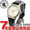 グランドセイコー GRAND SEIKO 腕時計 レディース STGF029