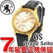 グランドセイコー GRAND SEIKO 腕時計 レディース STGF038