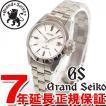 明日「5のつく日」はポイント最大29倍! グランドセイコー GRAND SEIKO 腕時計 レディース STGF053