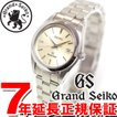 ポイント最大21倍! グランドセイコー GRAND SEIKO 腕時計 レディース STGF065