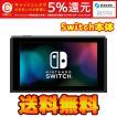 Nintendo Switch ニンテンドー スイッチ 本体のみ 単品 その他付属品なし ※パッケージなし商品 [video game]