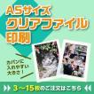 A5クリアファイル作成【A:3〜15枚】