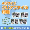 A5クリアファイル作成【C:31〜50枚】