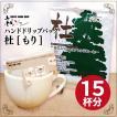 ハンドドリップバッグ杜[もり]【15杯分】自家焙煎コーヒー専門店【ネルソンコーヒー】オリジナルハンドドリップバッグ