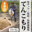 新米 孟宗竹チップ&製法特許竹酢液使用 てんこもり 新米 玄米 5kg(精米できます) 8年目 乳酸発酵