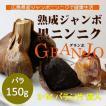 ジャンボにんにく 熟成 黒にんにく S・Mバラシ片袋 150g 三原市 広島 ドイグランホ