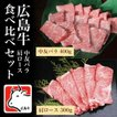 広島牛 和牛 A4 食べ比べセット 肩ロース 300g&中友バラ 400g カルビ 焼肉 すき焼き